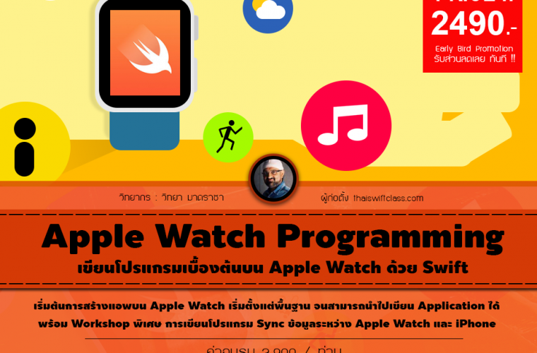 Thaiswiftclass applewatch class